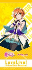 Rating: Safe Score: 11 Tags: breast_hold hoshizora_rin love_live! love_live!_school_idol_festival pantyhose tagme User: saemonnokami