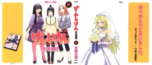 Rating: Safe Score: 4 Tags: dress genshiken kasukabe_saki kio_shimoku ogiue_chika ohno_kanako wedding_dress User: Radioactive