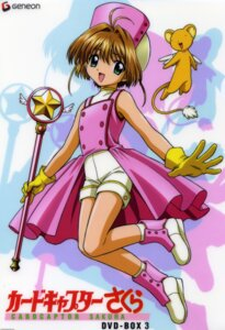 Rating: Safe Score: 16 Tags: card_captor_sakura disc_cover kerberos kinomoto_sakura User: saffy