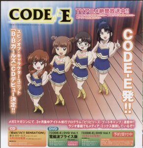 Rating: Safe Score: 4 Tags: cheerleader code-e ebihara_chinami komatsuna_keiko kujou_sonomi saihashi_yuma scanning_artifacts screening User: Anonymous