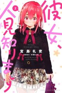 Rating: Safe Score: 11 Tags: kanojo_okarishimasu miyajima_reiji User: 8mine8
