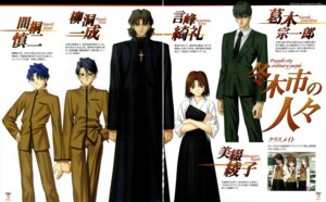 Rating: Safe Score: 1 Tags: fate/stay_night gap kotomine_kirei kuzuki_souichirou matou_shinji mitsuzuri_ayako ryudo_issei takeuchi_takashi type-moon User: Onpu