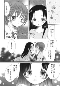 Rating: Safe Score: 1 Tags: 4koma manga_time_kirara mishima_kurumi monochrome User: noirblack