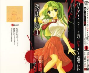 Rating: Safe Score: 10 Tags: higurashi_no_naku_koro_ni houjou_yutori seifuku sonozaki_mion User: Radioactive