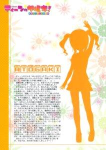 Rating: Safe Score: 5 Tags: endou_hiroto silhouette User: Nico-NicoO.M.