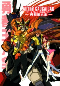 Rating: Safe Score: 6 Tags: mecha tagme utsugi_mikoto yuusha_ou_gaogaigar User: Radioactive
