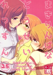 Rating: Safe Score: 21 Tags: hoshizora_rin koizumi_hanayo love_live! nishikino_maki tagme yuri User: Radioactive