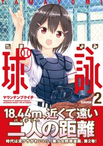 Rating: Safe Score: 7 Tags: armor baseball mountain_pukuichi tamayomi uniform yamazaki_tamaki User: saemonnokami
