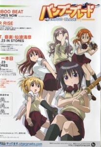 Rating: Safe Score: 5 Tags: azuma_satori bamboo_blade chiba_kirino jpeg_artifacts kawazoe_tamaki kuwahara_sayako miyazaki_miyako User: Davison