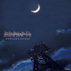 Rating: Safe Score: 9 Tags: disc_cover landscape ookami_kakushi User: thfp