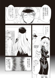 Rating: Safe Score: 1 Tags: admiral_(kancolle) atago_(kancolle) kantai_collection monochrome User: dandan550