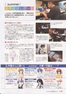 Rating: Safe Score: 1 Tags: _summer amano_chiwa ebizuka_shino hatano_konami hook kaizu_sana nanao_hinako shimazu_wakana User: admin2