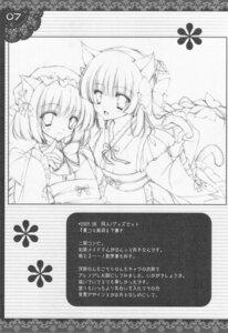 Rating: Safe Score: 5 Tags: animal_ears monochrome nekomimi shigunyan User: Radioactive