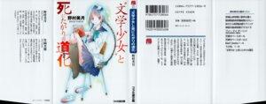 Rating: Safe Score: 5 Tags: amano_tooko bungaku_shoujo scanning_artifacts seifuku takeoka_miho User: hisuiibmpower4