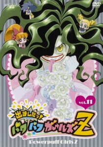 Rating: Safe Score: 3 Tags: akazutsumi_momoko disc_cover dress goutokuji_miyako matsubara_kaoru powerpuff_girls_z sedusa shimogasa_miho wedding_dress User: Radioactive