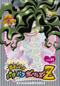Rating: Safe Score: 4 Tags: akazutsumi_momoko disc_cover dress goutokuji_miyako matsubara_kaoru powerpuff_girls_z sedusa shimogasa_miho wedding_dress User: Radioactive