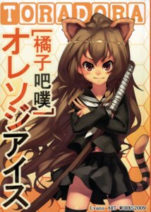 Rating: Safe Score: 1 Tags: aisaka_taiga animal_ears lvans seifuku tail toradora! User: Radioactive