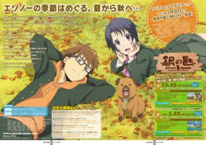 Rating: Safe Score: 7 Tags: gin_no_saji User: cmos