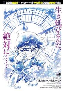 Rating: Safe Score: 2 Tags: aoyama_goushou detective_conan edogawa_conan male megane User: charunetra