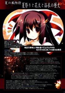 Rating: Safe Score: 4 Tags: nagomi tenmu_shinryuusai yukata User: admin2