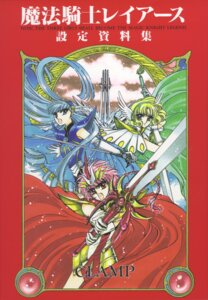 Rating: Safe Score: 3 Tags: clamp hououji_fuu magic_knight_rayearth ryuuzaki_umi shidou_hikaru User: WhiteExecutor