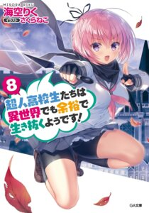 Rating: Questionable Score: 16 Tags: bike_shorts choujin_koukousei-tachi_wa_isekai_demo_yoyuu_de_ikinuku_you_desu! ninja sakura_neko sarutobi_shinobu seifuku skirt_lift weapon User: kiyoe