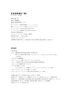 Rating: Safe Score: 1 Tags: suemi_jun User: Radioactive