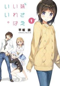 Rating: Safe Score: 22 Tags: hashima_chihiro hashima_itsuki imouto_sae_ireba_ii. kani_nayuta kantoku shirakawa_miyako sweater User: kiyoe