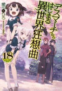 Rating: Questionable Score: 12 Tags: animal_ears death_march_kara_hajimaru_isekai_kyousoukyoku nekomimi seifuku shri tagme tail User: kiyoe