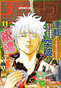 Rating: Safe Score: 6 Tags: gintama jpeg_artifacts sakata_gintoki sorachi_hideaki User: Davison