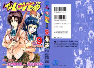 Rating: Questionable Score: 3 Tags: fujisaki_aya kujou_rin seifuku to_love_ru yabuki_kentarou User: cross_of_haerts