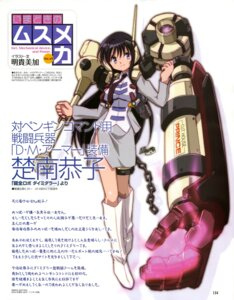 Rating: Safe Score: 19 Tags: akitaka_mika kenzen_robo_daimidaler mecha_musume sonan_kyouko User: drop