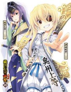 Rating: Safe Score: 16 Tags: bloomers bontenmaru_(nobuna) date_masamune eyepatch houjou_ujiyasu_(nobuna) miyama-zero oda_nobuna_no_yabou sword User: kiyoe