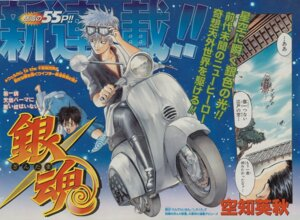 Rating: Safe Score: 6 Tags: gintama male sakata_gintoki shimura_shinpachi sorachi_hideaki User: Davison