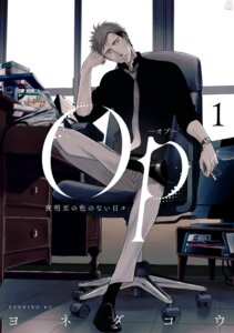 Rating: Safe Score: 5 Tags: business_suit male op smoking tagme User: mcre