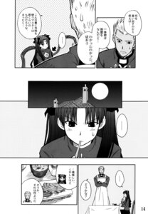Rating: Safe Score: 1 Tags: 33mhz fate/stay_night monochrome shisentaisha User: MirrorMagpie