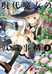 Rating: Safe Score: 42 Tags: hama_(sleeps) neko seifuku witch User: Radioactive
