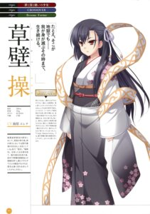 Rating: Safe Score: 6 Tags: 11eyes kengou kimono kusakabe_misao_(11eyes) profile_page User: crim
