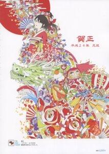 Rating: Safe Score: 4 Tags: hebitsukai kimono User: リナ