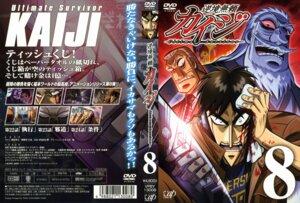 Rating: Safe Score: 3 Tags: disc_cover hyoudou_kazutaka itou_kaiji kaiji male tonegawa_yukio User: Velen