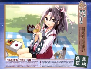Rating: Questionable Score: 19 Tags: hanabana_tsubomi kantai_collection zuihou_(kancolle) User: drop