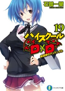 Rating: Questionable Score: 24 Tags: highschool_dxd miyama-zero seifuku zenovia_(highschool_dxd) User: h71337