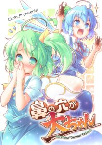 Rating: Safe Score: 15 Tags: cirno daiyousei kibushi touhou User: fairyren