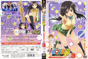 Rating: Safe Score: 16 Tags: disc_cover kotegawa_yui seifuku to_love_ru yuuki_rito User: Radioactive