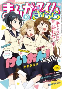 Rating: Safe Score: 10 Tags: k-on! k-on!_shuffle kakifly sakuma_yukari sawabe_maho seifuku shimizu_kaede User: saemonnokami