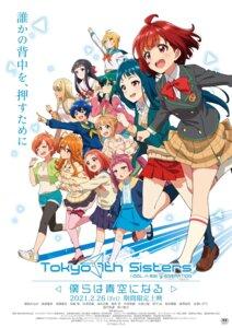 Rating: Safe Score: 10 Tags: garter seifuku skirt_lift sweater tagme thighhighs tokyo_7th_sisters tokyo_7th_sisters_-bokura_wa_aozora_ni_naru- User: saemonnokami