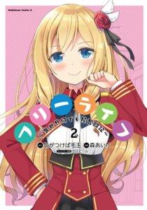 Rating: Safe Score: 20 Tags: free_life_isekai_nandemoya_funtouki mori_airi seifuku User: 蕾咪
