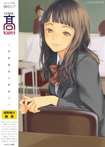 Rating: Safe Score: 11 Tags: kamo seifuku User: syuki144