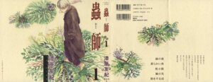 Rating: Safe Score: 2 Tags: ginko male mushishi urushibara_yuki User: Radioactive