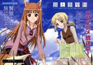 Rating: Safe Score: 17 Tags: animal_ears holo kuroda_kazuya nora_ardent spice_and_wolf tail User: vita